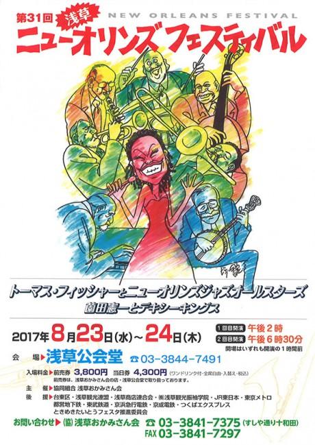 第31回 浅草ニューオリンズ フェスティバル