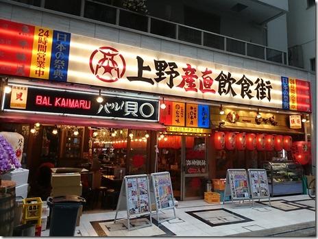 小澤牧場 牛○本店 ハラミ鉄板焼定食