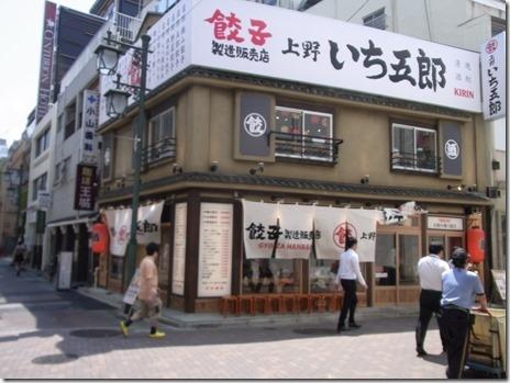 がっつり餃子専門居酒屋 いち五郎 上野店