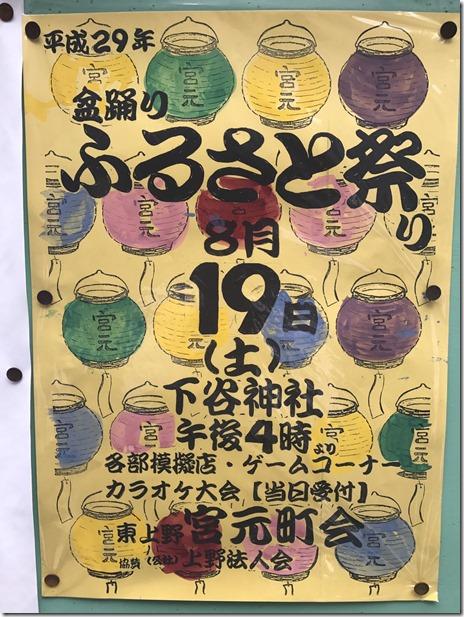 ふるさと祭り 下谷神社【2017/8/19(土)】