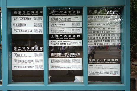 お盆休みはうえのへGO。 上野公園 美術館・博物館 混雑情報他