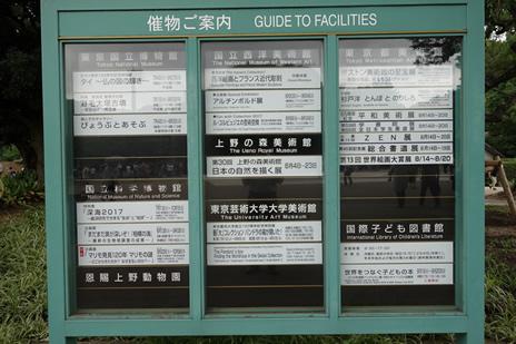 国立科学博物館で開催中の『深海2017』展が行列ができる人気に。 上野公園 美術館・博物館 混雑情報他
