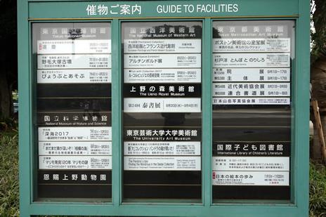 東京国立博物館で開催中の『親と子のギャラリー びょうぶとあそぶ』展が9/3で終了。 上野公園 美術館・博物館 混雑情報他