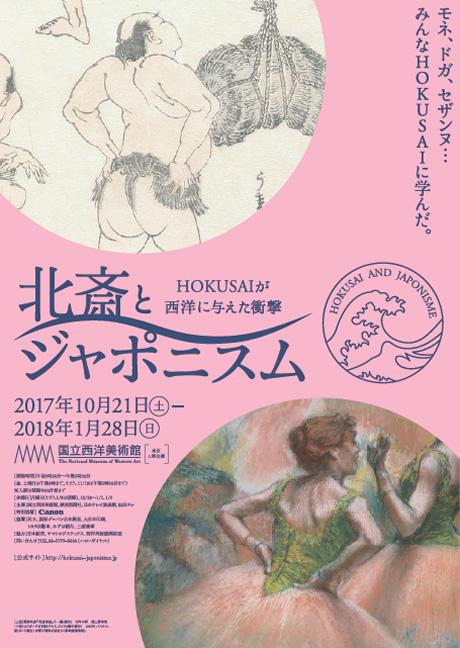 「北斎とジャポニスム」招待券プレゼント!