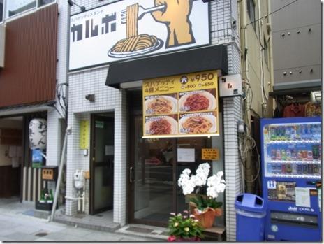 スパゲッティスタンド カルボ カルボ2号店 浅草