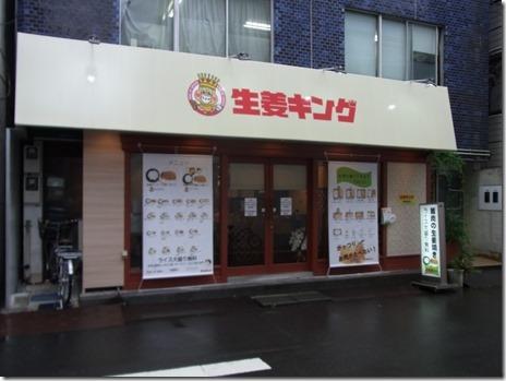 タレにひと手間あり 生姜キング 浅草橋本店