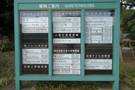 東京国立博物館にて9/12より『フランス人間国宝展』が開催中。 上野公園 美術館・博物館 混雑情報他