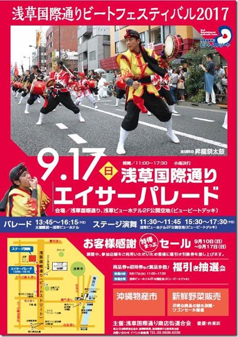 浅草国際通りビートフェスティバル【平成29年9月17日(日)】
