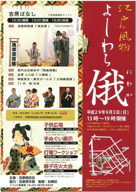 よしわら俄(にわか)開催!【平成29年9月3日(日)】