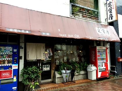 元浅草の定食屋さん|おふくろの味 定食屋