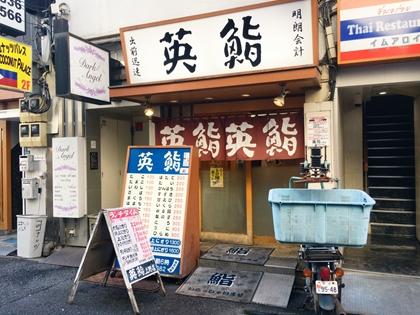 手頃な価格のランチ鉄火丼|英鮨 上野店