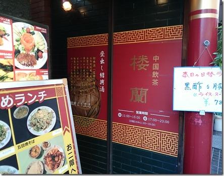 豚角煮麺 中国飲茶 楼蘭