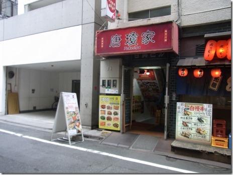 中華バイキングランチ 唐瓊家(トウケイヤ) 秋葉原店