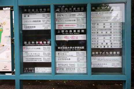 国立西洋美術館にて10/21(土)より『北斎とジャポニスム』展が始まります。 上野公園 美術館・博物館 混雑情報他