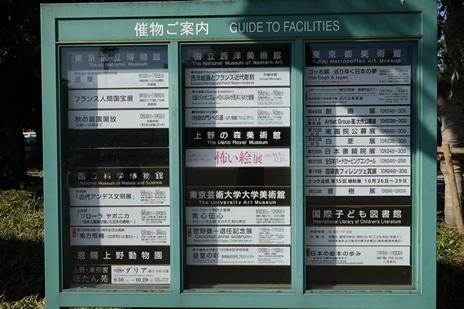 東京都美術館にて10/24(火)より『ゴッホ』展が始まりました。 上野公園 美術館・博物館 混雑情報他