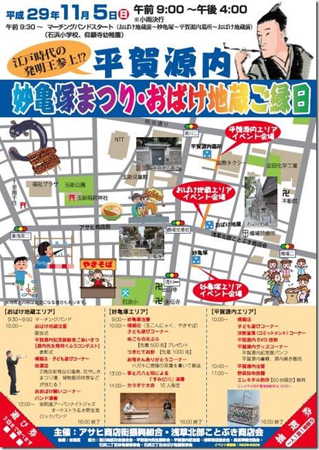平賀源内 妙亀塚まつり おばけ地蔵ご縁日【2017/11/5(日)】