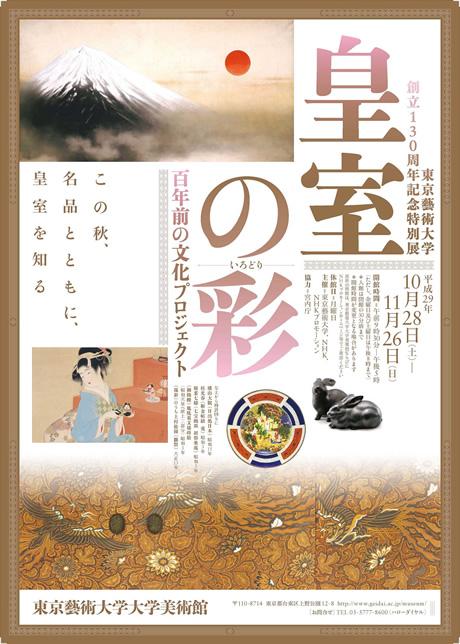 「皇室の彩」「ゴッホ展」招待券プレゼント!