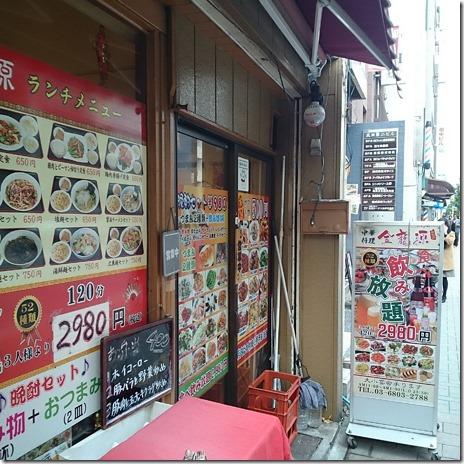 広東麺セット 金龍源
