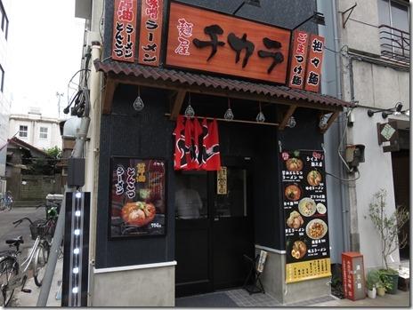 新店 麺屋チカラ 新御徒町