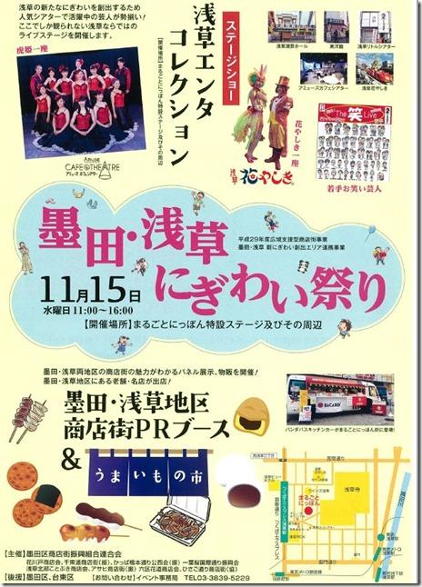 墨田・浅草にぎわい祭り【平成29年11月15日(水)~12月2日(土)】