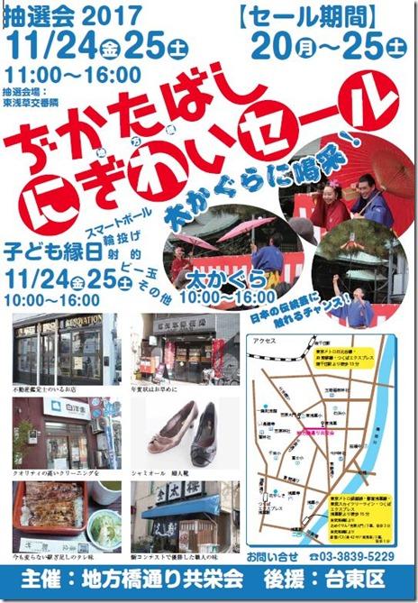ぢかたばし にぎわいセール【平成29年11月24日(金)、25日】