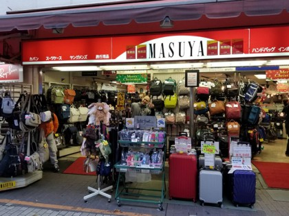 上野駅前バッグ専門店のマスヤバッグ
