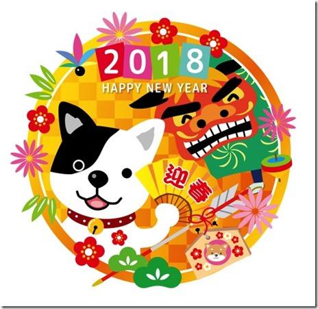2018年 謹賀新年 戌