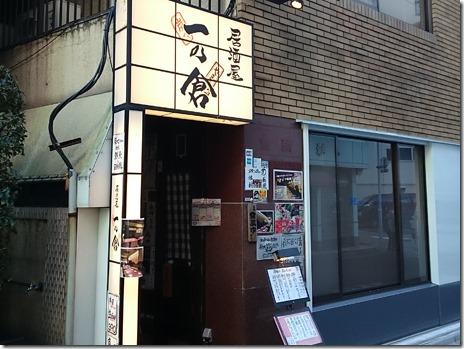 こだわり炭焼鶏定食 一の倉 上野店