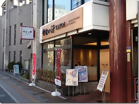 牛すき焼き定食 やよい軒 東上野店
