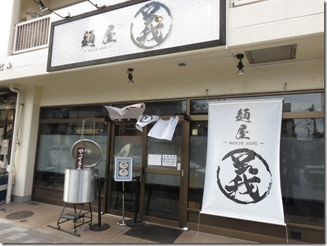 無化調のラーメン 麺屋 義 西日暮里