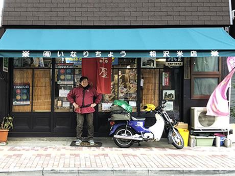 台東区で一番元気なお米屋さん!いなりちょう相沢米店
