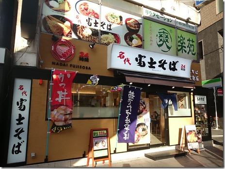 あさりそば 名代 富士そば 上野店