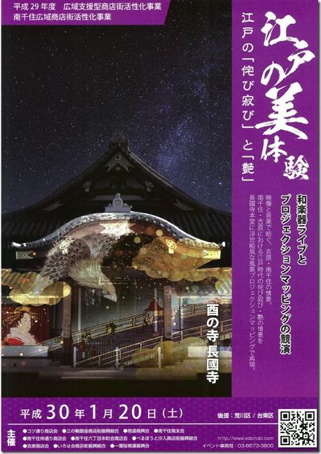 江⼾ 美体験【平成30年1⽉20⽇(⼟) 2⽉4⽇(⽇)】