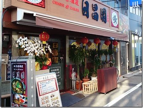 中華居酒屋 日昌園 東上野店