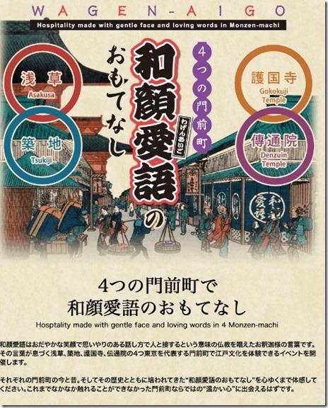 門前町で和顔愛語のおもてなし【浅草エリア 2018/2/17】