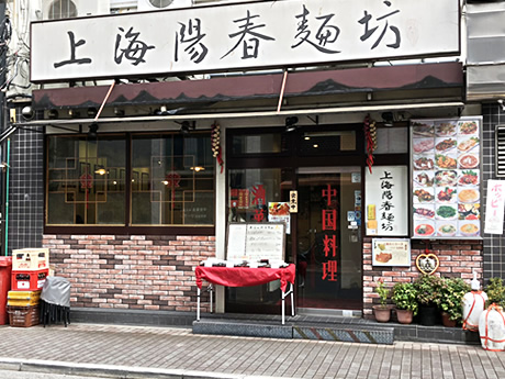 モリモリ中華ランチ:上海陽春麺坊