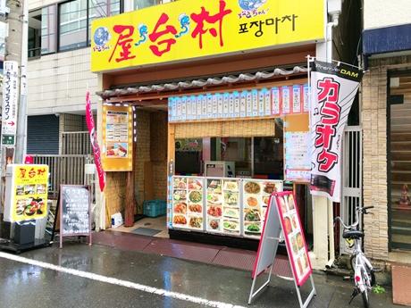 カラオケも出来る韓国料理屋|うなぎちゃん 屋台村