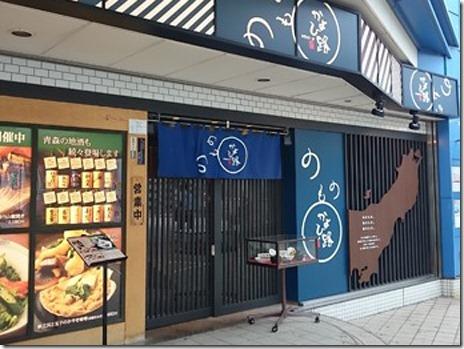日替わり定食 のもの居酒屋かよひ路上野店