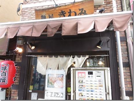 麺屋きわみ 秋葉原