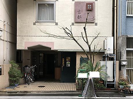 安定の美味しさです。和食の古都 東上野