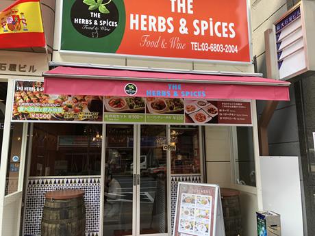 スペイン料理のお店がオープン!ハーブス&スパイシーズ 御徒町店