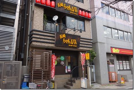 あさりちゃんぽん リンガーハット 浅草駅前店