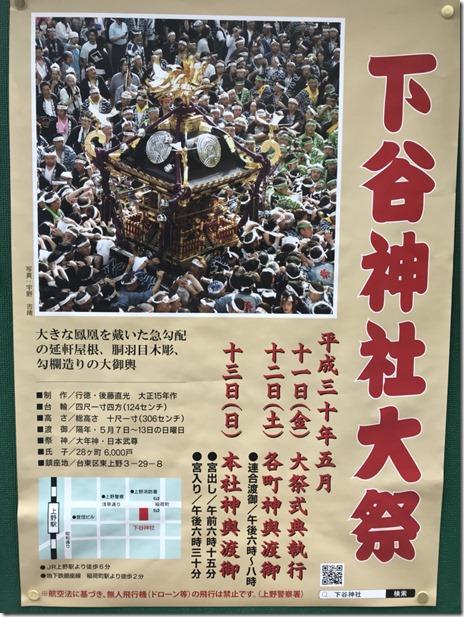 下谷神社大祭【2018/5/11~5/13】