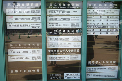 上野の森美術館にて4月27日(金)から「第36回 上野の森美術館大賞展」が始まります。 上野公園 美術館・博物館 混雑情報他