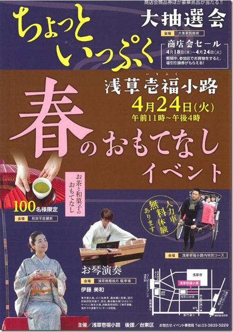 浅草壱福小路ちょっといっぷく 春のおもてなしイベント【平成30年4月24日(火)】