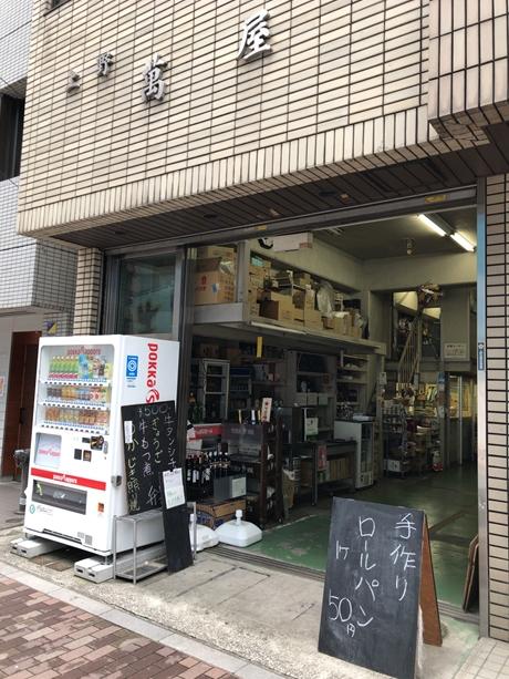 手作りロールパンが食べられる|東上野 萬屋