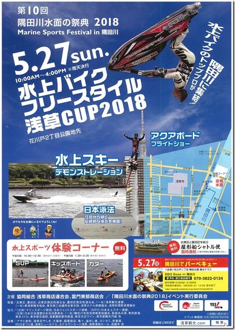 第10回 隅田川水面の祭典2018【平成30年5月27日(日)】