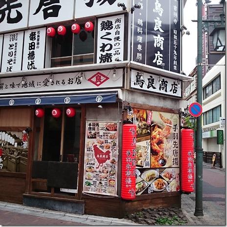 チキン・チキン定食 鳥良商店 上野6丁目店