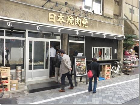 日本焼肉党 浅草橋