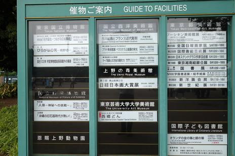 東京国立博物館にて開催中の「春の庭園開放」展が今週末で終了します。 上野公園 美術館・博物館 混雑情報他